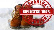 Сроки гарантии на зимнюю обувь, порядок составления претензий
