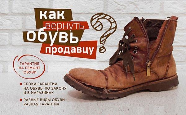 Срок службы зимней обуви